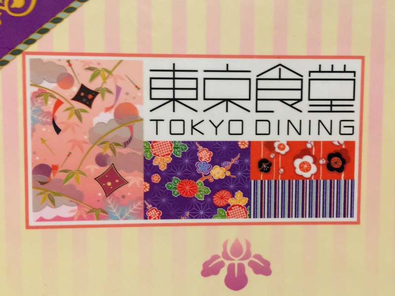 Tokyo Dining - The Subtle Art of Perfection